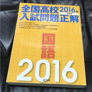 旺文社 - 旺文社 2016年受験用 全国高校入試問題正解 国語