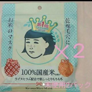 イシザワケンキュウジョ(石澤研究所)の毛穴撫子 お米のマスク 2パックセット(パック / フェイスマスク)