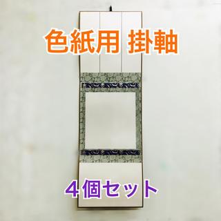 新品未使用!色紙掛 掛軸 たとう 雲龍 (4個セット)  (絵画額縁)
