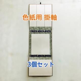 新品未使用!色紙掛 掛軸 たとう 雲龍 (3個セット)  (絵画額縁)