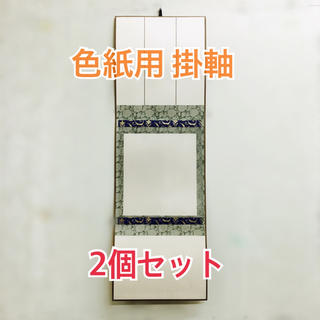 新品未使用!色紙掛 掛軸 たとう 雲龍 (2個セット)  (絵画額縁)