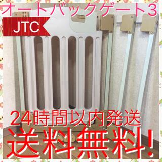 ジェーティーシー(JTC)のベビーゲート JTC オートバックゲート3 送料無料 ☆(ベビーフェンス/ゲート)
