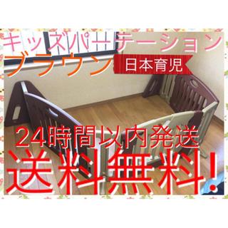 ニホンイクジ(日本育児)の希少 ブラウン 日本育児 キッズパーテーション 送料無料☆ミ(ベビーサークル)