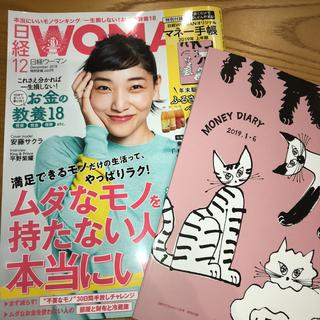 ニッケイビーピー(日経BP)の日経woman 最新号(ビジネス/経済)