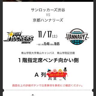 サンロッカーズ渋谷チケット(バスケットボール)