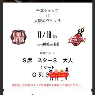 プロバスケットボール観戦チケット(バスケットボール)