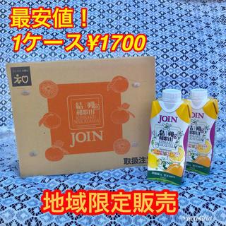最安値!!JOIN 結朔1ケース (1ケース 330ml × 12本入)12本(ソフトドリンク)