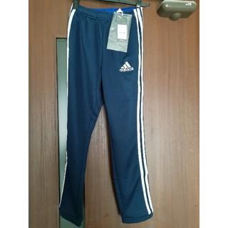 アディダス(adidas)の☆新品 タグ付き☆ アディダス 160   トラックパンツ(パンツ/スパッツ)