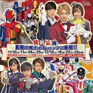 2連番 パトレンジャー Gロッソ 特別公演 素顔の戦士たち ルパンレンジャー(キッズ/ファミリー)
