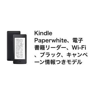 kindle  paper white (電子ブックリーダー)