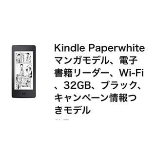 kindle paper white マンガモデル 32GB(電子ブックリーダー)