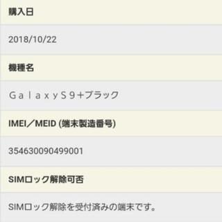 ギャラクシー(galaxxxy)の【新品未使用】Galaxy S9+ SCV39 SIMフリー (スマートフォン本体)