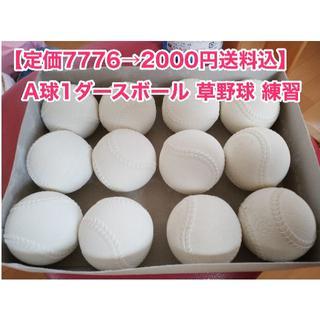 ケンコー(Kenko)の【定価7776→2000円】A球1ダースボール 草野球 練習(ボール)