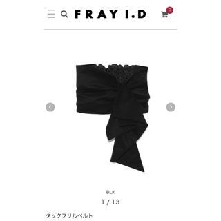 フレイアイディー(FRAY I.D)のフレイアイディー 18AW 新作 タックフリルベルト(ベルト)