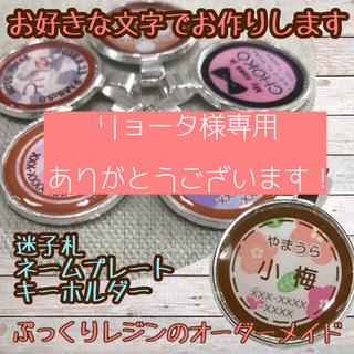 リョータ様専用(おもちゃ/ペット小物)