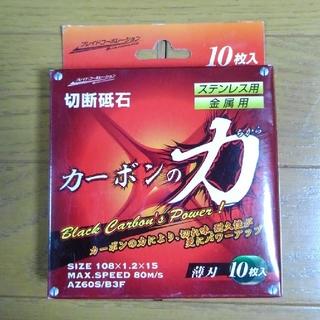 切断砥石 カーボンの力 10枚入(工具)