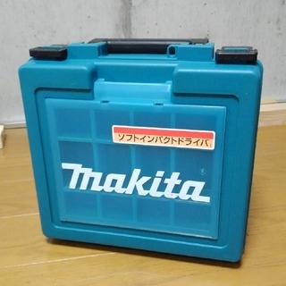 マキタ(Makita)のマキタ ソフトインパクト用ケース(工具)