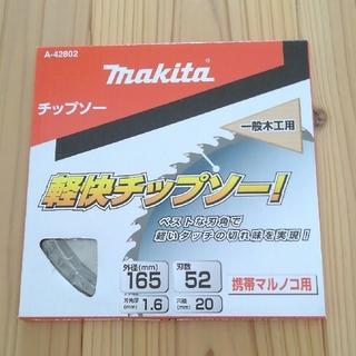 マキタ(Makita)のマキタ チップソー 165 丸ノコ用(工具)