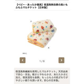 ニシカワ(西川)の新品 ベビー毛布 日本製(毛布)