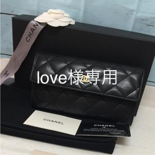 シャネル(CHANEL)のlove様専用 美品 マトラッセ長財布(財布)