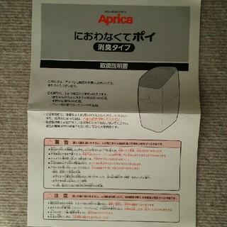 アップリカ(Aprica)のにおわなくてポイ消臭タイプの取扱説明書(紙おむつ用ゴミ箱)