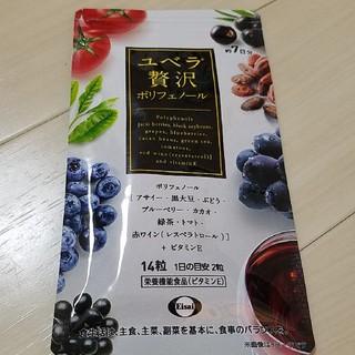 エーザイ(Eisai)のユベラ贅沢ポリフェノール7日分(ビタミン)