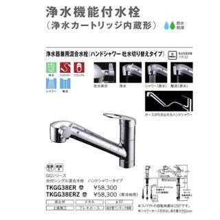 トウトウ(TOTO)のTKGG38ER TOTO 浄水器兼用水栓(その他)