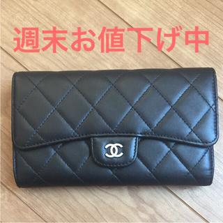シャネル(CHANEL)のお値下げ シャネル マトラッセ ラムスキン 財布(財布)