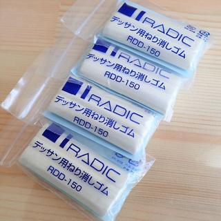 サクラクレパス(サクラクレパス)の4個セット★デッサン用 RDD-150★RADIC ねり消し 消しゴム (消しゴム/修正テープ)