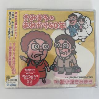 ≪新品CD≫きみまろのあれから40年【綾小路きみまろ】(演芸/落語)