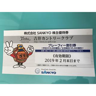 サンキョー(SANKYO)の吉井カントリークラブ  株主優待 プレーフィー割引券(ゴルフ場)