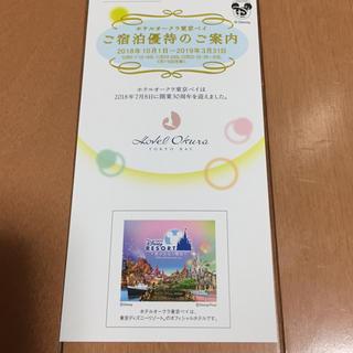 ディズニー(Disney)のホテルオークラ東京ベイ(宿泊券)