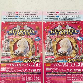 sowaka様専用 木下大サーカス チケット 柏 (サーカス)