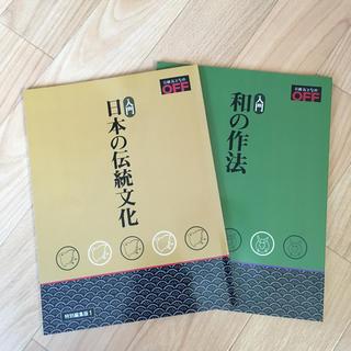 ニッケイビーピー(日経BP)の日経おとなのOFF テキスト 2冊(その他)