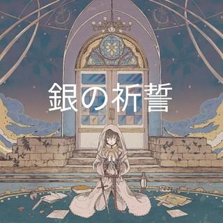 銀の祈誓(声優/アニメ)
