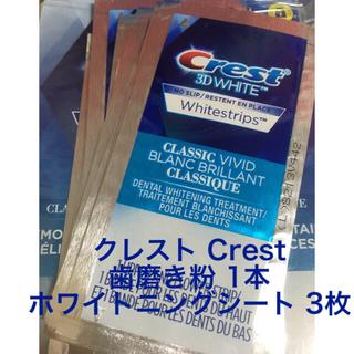 クレスト CREST ホワイトニングシート 3枚 歯磨き粉セット