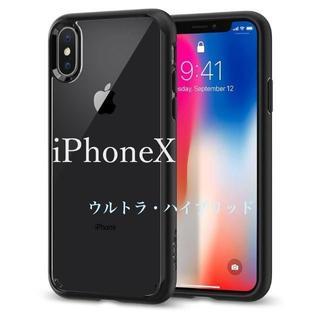 シュピゲン(Spigen)の米国ブランドiPhoneXケース 米軍規格 ブラック(iPhoneケース)