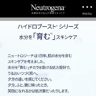 ニュートロジーナ(Neutrogena)のNeutrogena hydro boost water gel spf 15(コントロールカラー)
