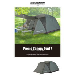キャンパーズコレクション(Campers Collection)の山善 キャンパーズコレクション プロモキャノピーテント 7 ベージュ(テント/タープ)