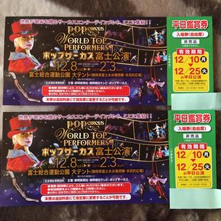 ポップサーカス 富士公演  チケット2枚(サーカス)
