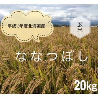 平成30年度北海道産ななつぼし 玄米 20㎏