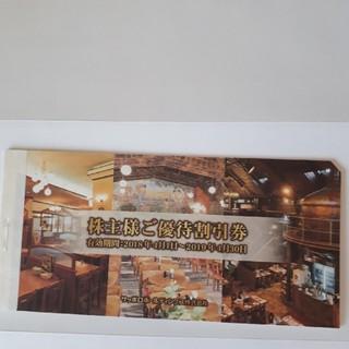 サッポロ(サッポロ)のサッポロホールディングス株主優待券(レストラン/食事券)
