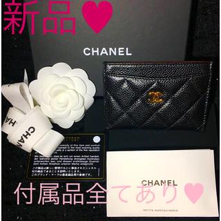 シャネル(CHANEL)の新品♡正規品♡シャネル♡キャビアスキンカードケース/マトラッセチェーンバッグ(財布)