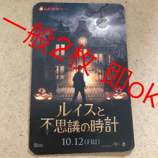 即ok ムビチケ 大人2枚 映画 ルイスと不思議の時計 ムビチケ (一般2枚(洋画)