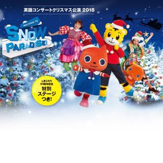 【2枚】しまじろう 英語コンサート クリスマス公演 2018(キッズ/ファミリー)