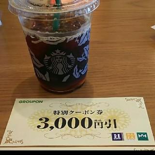 アオキ(AOKI)のはるやま PFSA   3000円クーポン×2枚(6000円分)(その他)
