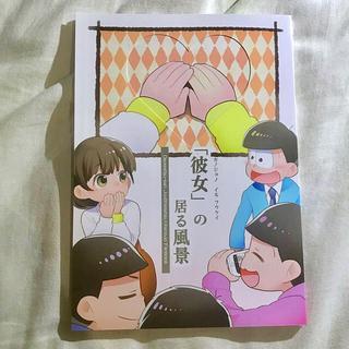 おそ松さん 十カノ 同人誌 「彼女」の居る風景(その他)