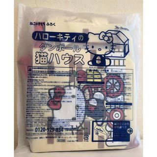 ハローキティ(ハローキティ)のmuni様専用 【未開封】ハローキティ ダンボールハウス(猫)