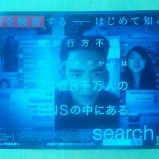 映画 ムビチケ 『サーチ』 2名分(洋画)