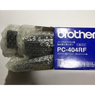 ブラザー(brother)のブラザー/ファックス用詰め替えリボン・PC-404RF(その他 )